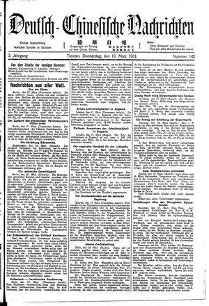 Deutsch-chinesische Nachrichten vom 19.03.1931