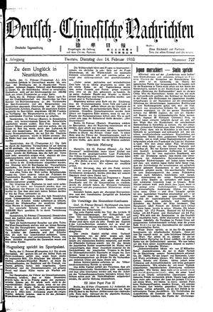 Deutsch-chinesische Nachrichten vom 14.02.1933