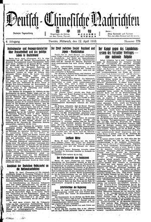 Deutsch-chinesische Nachrichten vom 12.04.1933