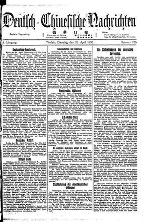 Deutsch-chinesische Nachrichten vom 25.04.1933