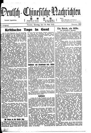 Deutsch-chinesische Nachrichten on May 14, 1933