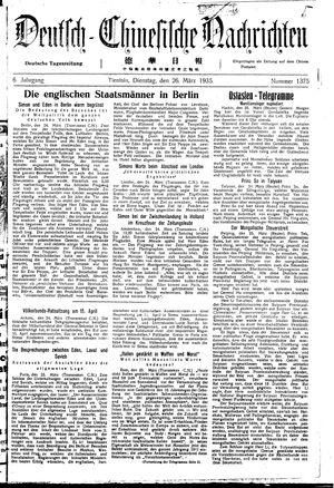 Deutsch-chinesische Nachrichten vom 26.03.1935