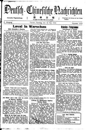 Deutsch-chinesische Nachrichten vom 12.05.1935