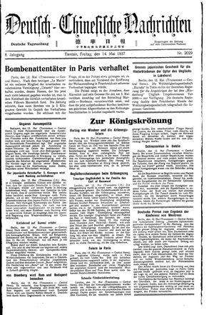 Deutsch-chinesische Nachrichten on May 14, 1937