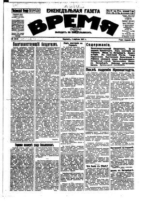 Vremja vom 04.04.1921