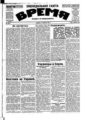 Vremja vom 18.04.1921