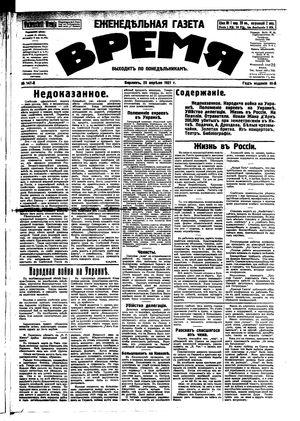 Vremja vom 25.04.1921