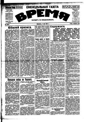 Vremja vom 02.05.1921