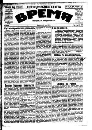 Vremja vom 16.05.1921