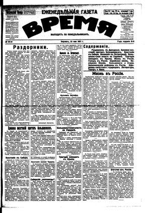 Vremja vom 23.05.1921