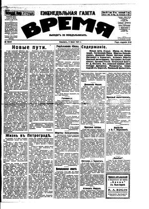 Vremja vom 06.06.1921