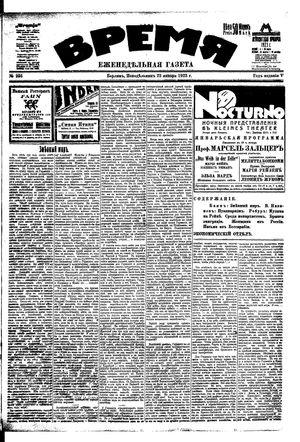 Vremja on Jan 22, 1923