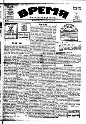 Vremja on Jan 29, 1923