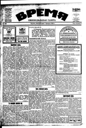 Vremja vom 05.02.1923