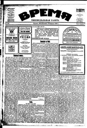 Vremja on Feb 12, 1923