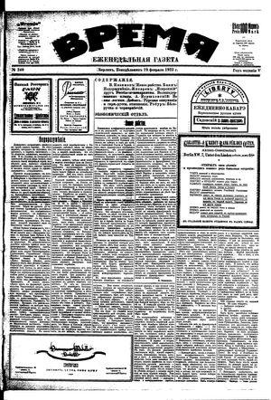 Vremja vom 19.02.1923