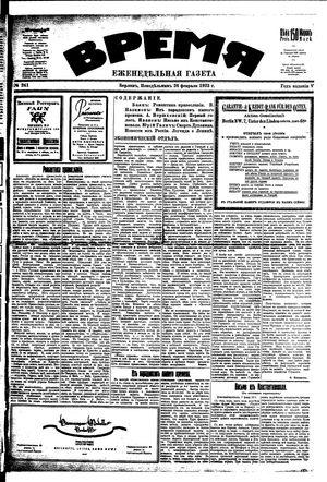 Vremja vom 26.02.1923