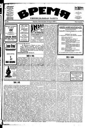 Vremja vom 26.03.1923