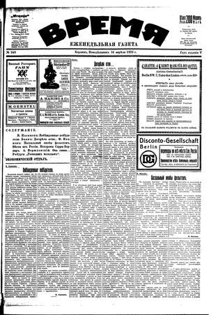 Vremja vom 16.04.1923