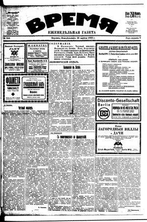 Vremja vom 30.04.1923