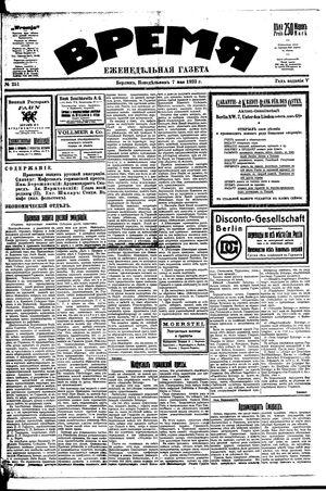 Vremja vom 07.05.1923