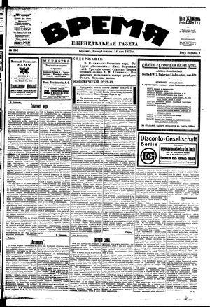 Vremja vom 14.05.1923