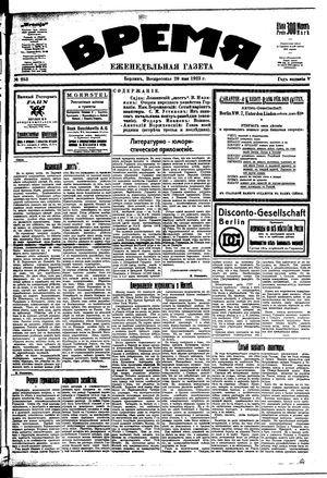Vremja vom 20.05.1923