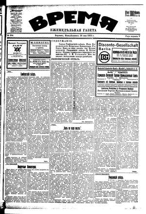 Vremja vom 28.05.1923