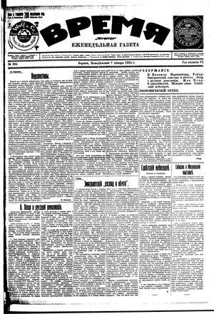Vremja vom 07.01.1924