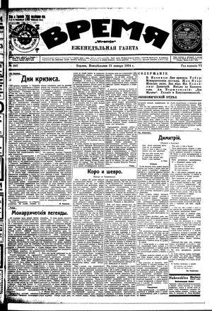 Vremja vom 21.01.1924