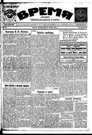 Vremja vom 28.01.1924