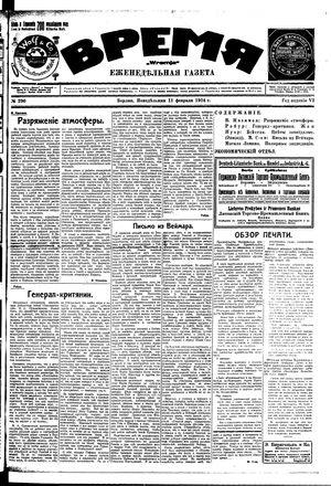 Vremja vom 11.02.1924