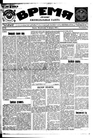 Vremja on Feb 18, 1924