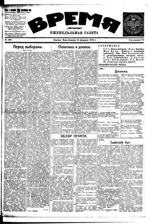 Vremja on Feb 25, 1924