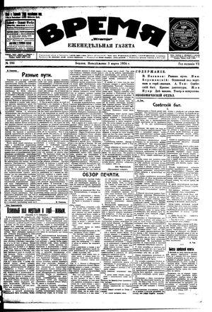 Vremja vom 03.03.1924