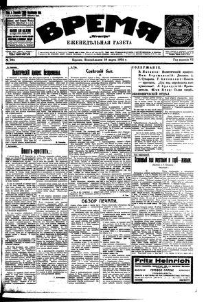 Vremja vom 10.03.1924
