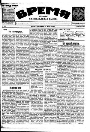 Vremja vom 17.03.1924