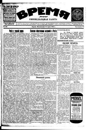 Vremja vom 24.03.1924