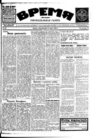 Vremja vom 31.03.1924
