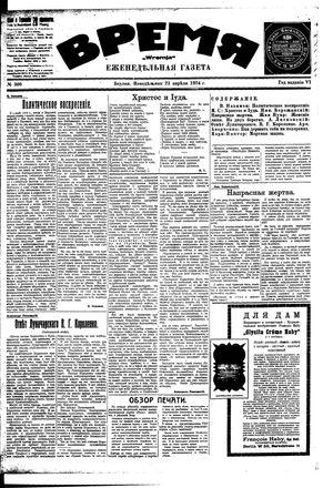 Vremja vom 21.04.1924