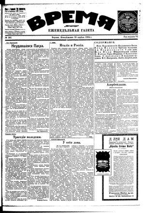 Vremja vom 28.04.1924