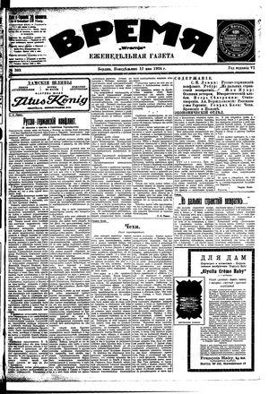 Vremja vom 12.05.1924