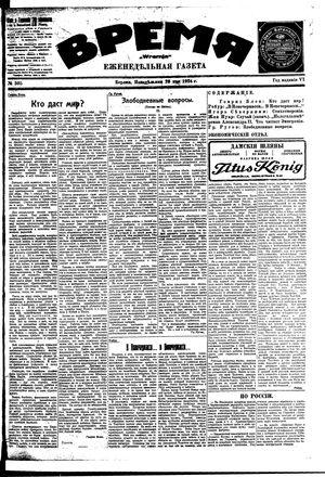 Vremja vom 26.05.1924