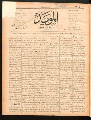 ˜al-œ Mu'aiyad vom 01.07.1896