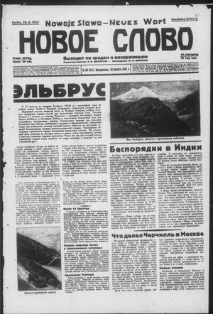 Novoe slovo vom 30.08.1942