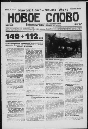 Novoe slovo vom 12.03.1944