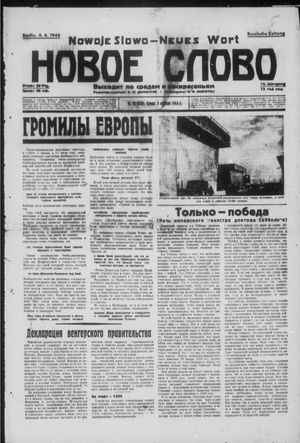 Novoe slovo vom 05.04.1944