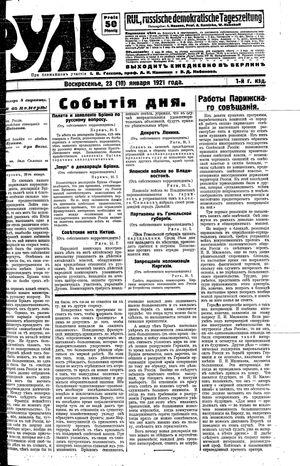 Rul' on Jan 23, 1921