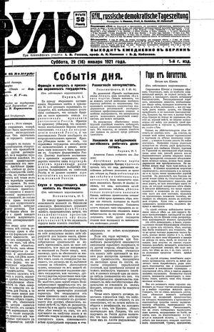Rul' on Jan 29, 1921