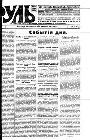 Rul' vom 11.02.1921